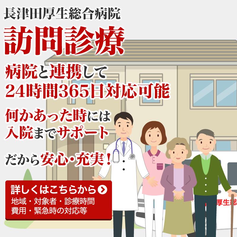 長津田厚生総合病院の訪問診療