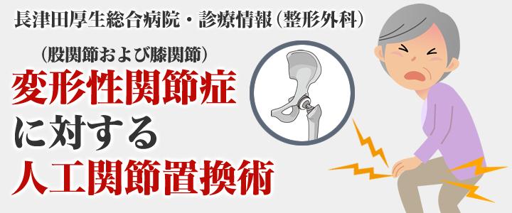 変形性関節症(股関節および膝関節)に対する人工関節置換術