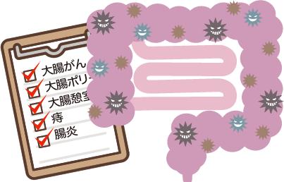 便潜血検査 病気について(長津田厚生総合病院・消化器内科)