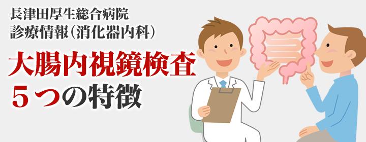大腸内視鏡検査5つの特徴(長津田厚生総合病院・消化器内科)