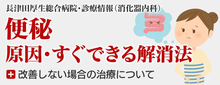 便秘 原因とすぐできる解消法(長津田厚生総合病院・消化器内科)