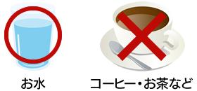 飲み物の制限