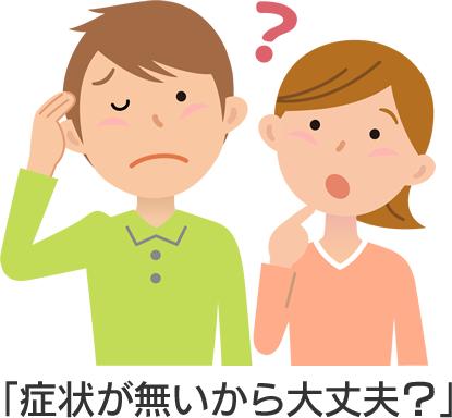 胃がんの初期症状・検査3(長津田厚生総合病院・消化器内科)