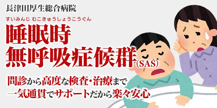 睡眠時無呼吸症候群(SAS)診療・長津田厚生総合病院