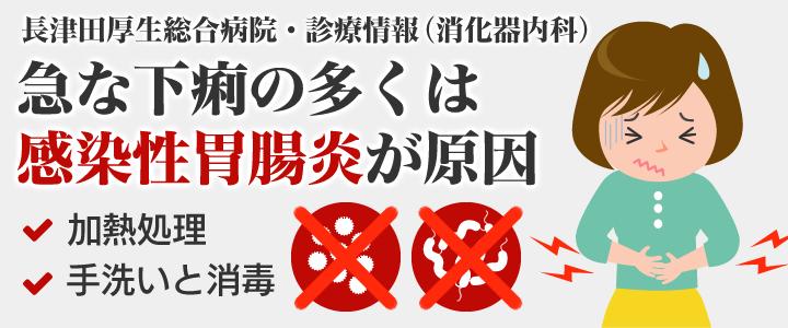 急な下痢の多くは感染性胃腸炎が原因です(長津田厚生総合病院・消化器内科)
