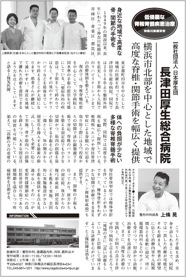 9月21日号の週刊文春