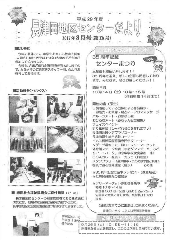 長津田地区センター『35周年記念センターまつり』
