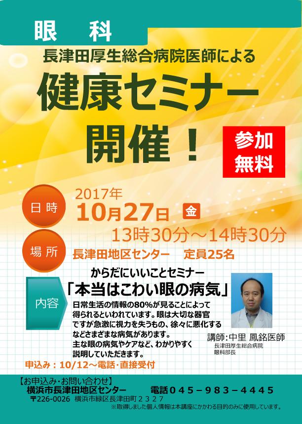 「本当はこわい眼の病気」セミナー開催 10月27日(金)眼科・中里鳳銘医師