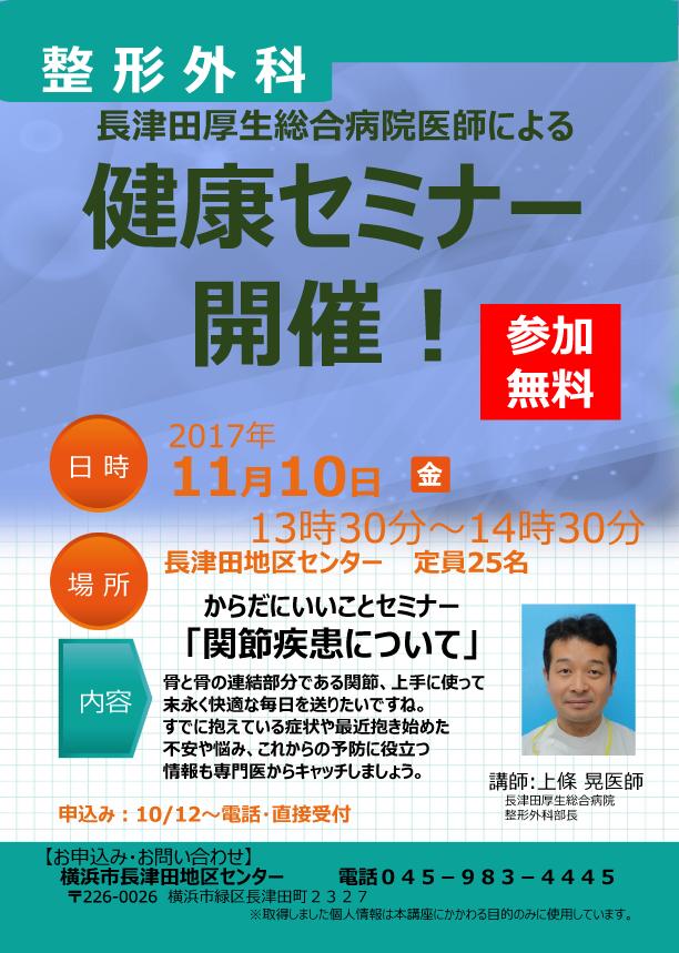 「関節疾患について」セミナー開催 11月10日(金)整形外科・上條晃医師