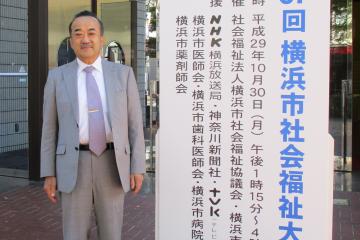 横浜市社会福祉・保険医療功労者市長表彰式 石田秀夫副院長