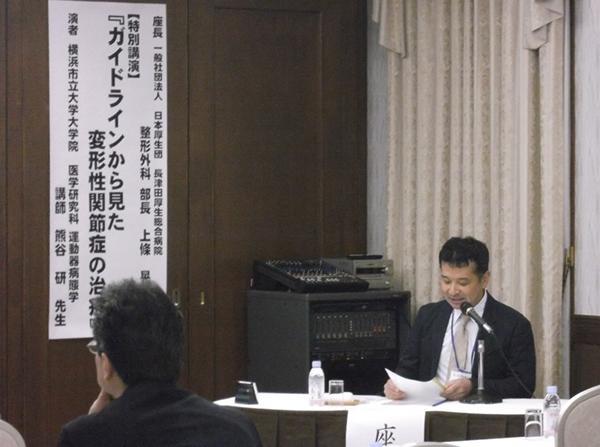 第三回長津田整形外科セミナー