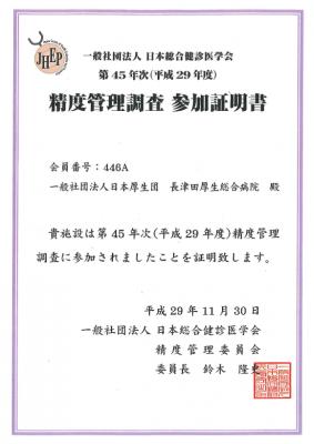 精度管理調査 参加証明書(PDF)
