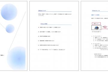 健康診断管理システムソフト資料(PDF)