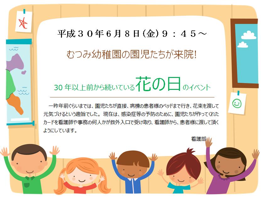 平成30年6月8日「花の日」のイベント