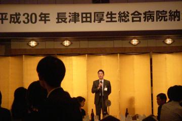 平成30年度長津田厚生総合病院納涼会(帝国ホテル東京)