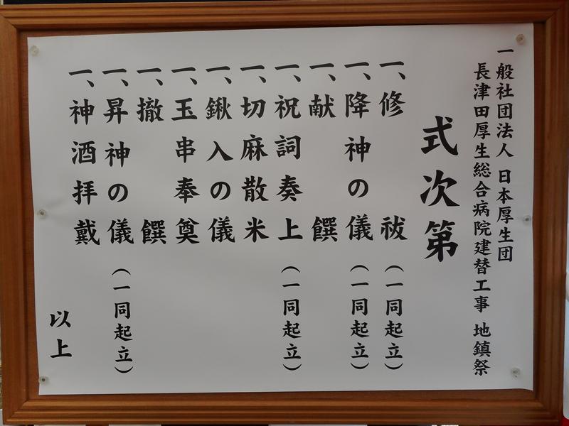2018年8月27日(月)地鎮祭(長津田厚生総合病院の建替え工事)