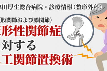 【診療情報】変形性関節症(股関節および膝関節)に対する人工関節置換術(整形外科)