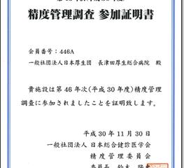 一般社団法人日本総合健診医学会「精度管理調査」