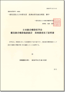 一般社団法人日本総合健診医学会「優良総合健診施設認定」