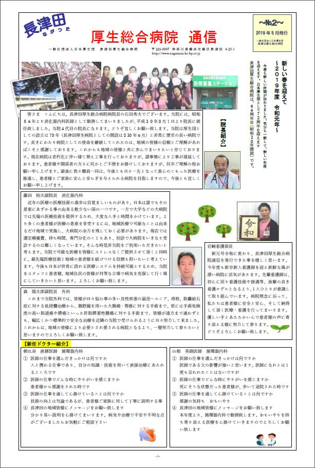 長津田厚生総合病院通信No.2
