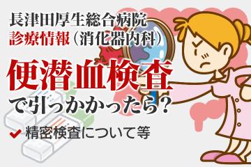 【診療情報】便潜血検査で引っかかったら?(消化器内科)