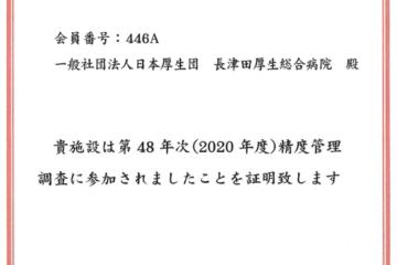 精度管理調査 参加証明書 2020年度(長津田厚生総合病院 健診センター)