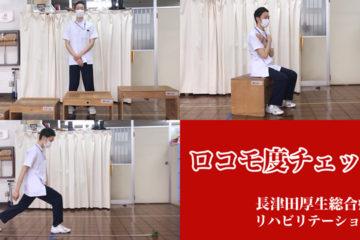 『ロコモ度チェック』(リハビリテーション科)動画