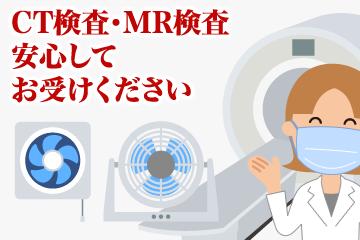 放射線科からのCT検査・MR検査を安心して受けていただくために
