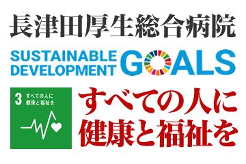 長津田厚生総合病院/SDGsへの取り組み