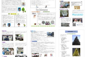 長津田厚生総合病院通信 No.4(2021年5月発行)