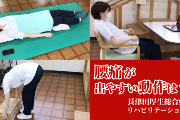 『腰痛が出やすい動作は?』(リハビリテーション科)動画