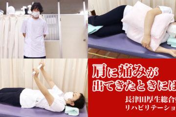 『肩に痛みが出てきたときには…』(長津田厚生総合病院 リハビリテーション科)