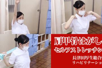 『肩甲骨はがしのセルフストレッチング』(リハビリテーション科)